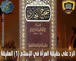 الرد على فيديو حقيقة المرأة في الإسلام ج1 العقيقة