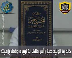 الرد على مقطع خالد بن الوليد طبخ رأس مالك بن نويره وفعل بزوجته - مكافح الشبهات