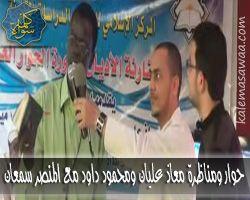 مناظرة معاذ عليان و محمود داود مع سمعان المنصر بالسودان