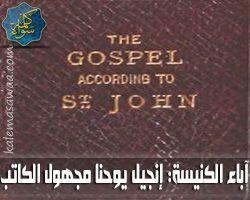 آباء الكنيسة : إنجيل يوحنا مجهول الكاتب