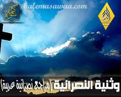 وثنية المسيحية - مراجع مسيحية عربية