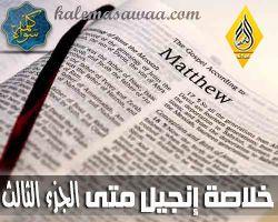 خلاصة إنجيل متى - الجزء الثالث