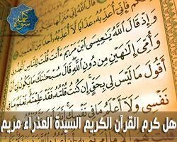 هل كرم القرآن الكريم السيدة العذراء مريم ؟
