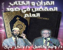 مناظرة القرآن و الكتاب المقدس في ضوء العلم - ذاكر نايك و وليم كامبل (كاملة)