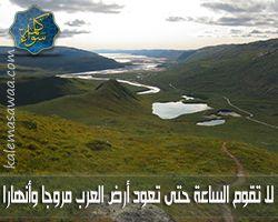 الإعجاز في لن تقوم الساعة حتى تعود أرض العرب مروجا و أنهارا