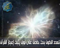 تمدد الكون بحث حاصل على نوبل يثبت إعجاز القرآن