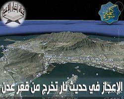 الإعجاز النبوي في حديث نار تخرج من قعر عدن