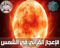الإعجاز القرآني في الشمس ( حقائق علمية مذهلة )
