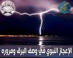 الإعجاز النبوي في وصف البرق