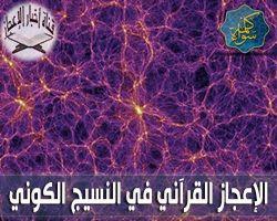 الإعجاز القرآني في النسيج الكوني كامل