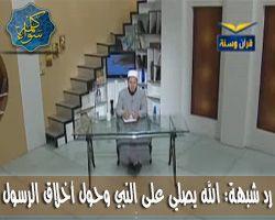 الرد على زكريا بطرس : هل الله يصلي على النبي و المسلمون يدعون للنبي بالفضيلة