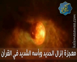 معجزة إنزال الحديد وبأسه الشديد في القرآن الكريم العظيم