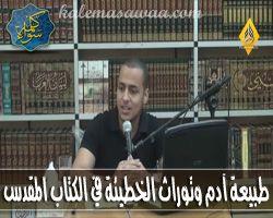 طبيعة أدم وتوارث الخطيئة في الكتاب المقدس - محمود داود