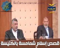 قصص إسلام شمامسة في الكنيسة