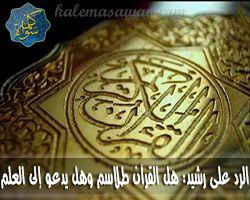 الرد على رشيد : هل القرآن طلاسم و هل يدعو إلى العلم