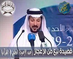 قصيدة نبع من الإعجاز ( عن الإعجاز العلمي في القرآن )
