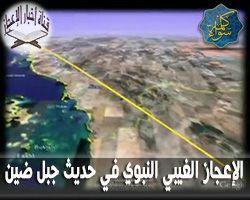 الأقمار الصناعية تشهد بنبوة محمد ( معجزة جبل ضين )