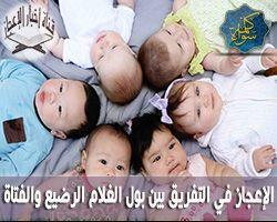 الإعجاز في التفريق بين بول الفتاه وبول الغلام الرضيع