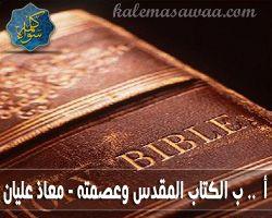 أ ب الكتاب المقدس وعصمته حلقة لكل مبتدئ - معاذ عليان