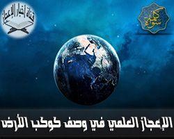 الإعجاز العلمي في وصف كوكب الأرض في القرآن
