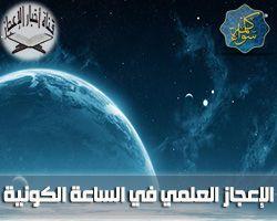 الإعجاز القرآني في الساعة الكونية