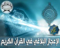 الإعجاز اللغوي في القرآن الكريم