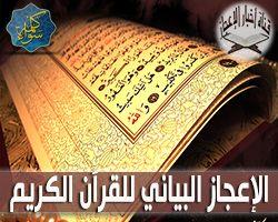 الأعجاز البياني في القرآن الكريم