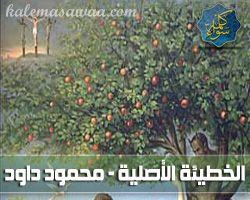 الخطيئة الأصلية - محمود داود
