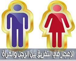 الإعجاز العلمي في التفريق بين الرجل و المرأة