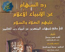 كتاب رد السهام عن الأنبياء الأعلام عليهم الصلاة والسلام - الكتروني