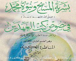 بشرية المسيح و نبوة محمد في نصوص كتب العهدين