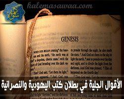 كتاب الأقوال الجلية فى بطلان كتب اليهودية و النصرانية