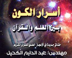 كتاب أسرار الكون بين العلم و القرآن - عبد الدايم الكحيل