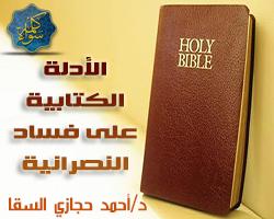 كتاب الأدلة الكتابية على فساد النصرانية -د/ أحمد حجازي السقا