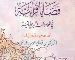 قضايا قرآنية في الموسوعة البريطانية - نقد مطاعن و رد شبهات