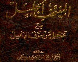 كتاب المنتخب الجليل من تخجيل من حرف التوراة و الإنجيل