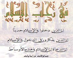 كتاب في رحاب الإسلام - للمسلمين الجدد والباحثين عن الحق
