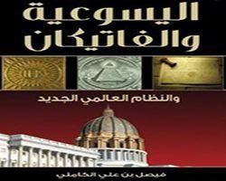 اليسوعية و الفاتيكان و النظام العالمي الجديد