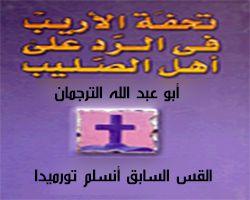 تحفة الأريب في الرد على أهل الصليب