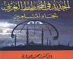 كتاب الجديد في المخطط الغربي تجاه المسلمين
