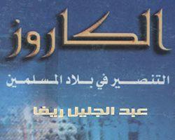 الكاروز .. التنصير في بلاد المسلمين