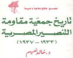 تاريخ جمعية مقاومة التنصير المصرية 1933-1937