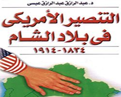التنصير الأمريكي في بلاد الشام 1834- 1914