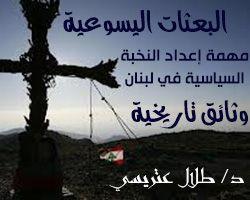 البعثات اليسوعية مهمة إعداد النخبة السياسية في لبنان