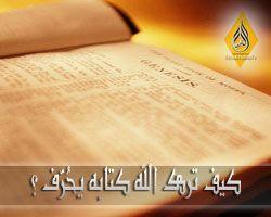 نظرة حيادية : كيف ترك الله كتابه يحرف ؟ معاذ عليان