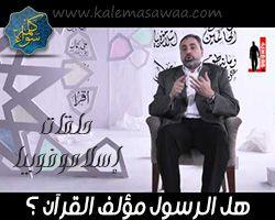إسلاموفوبيا : هل الرسول مؤلف القرآن ؟