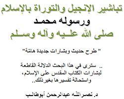 تباشير الإنجيل والتوراة بالإسلام و رسوله محمد