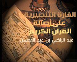 الغارة التنصيرية على أصالة القرآن الكريم