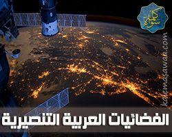 الفضائيات العربية التنصيرية