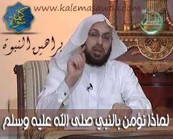 براهين النبوة : لماذا نؤمن بالنبي محمد صلى الله عليه وسلم